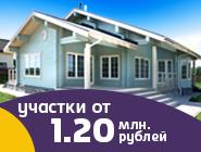 Коттеджный поселок Smart Hill Участки от 1,20 млн рублей